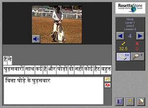 rosetta stone hindi review rosetta stone hindi review