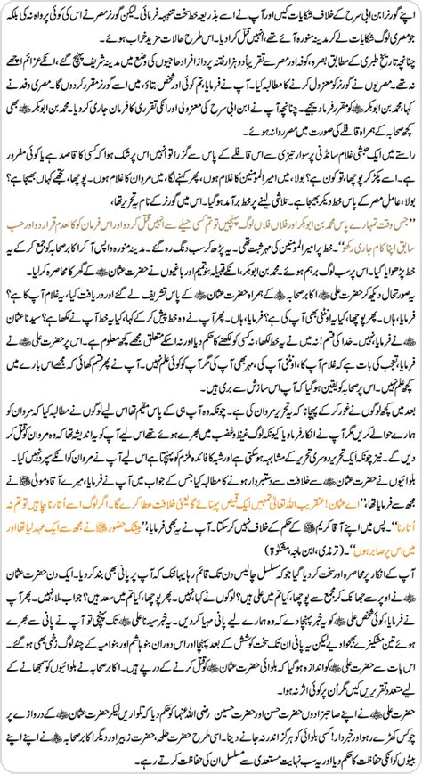 hazrat usman biography in english it ilm com news entertainment tips health tips