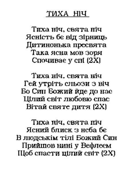 testo stille nacht stille nacht versione ucraina