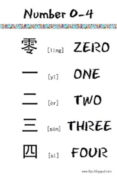 printable chinese numbers 1 20 little first step numbers in chinese and english 0 10