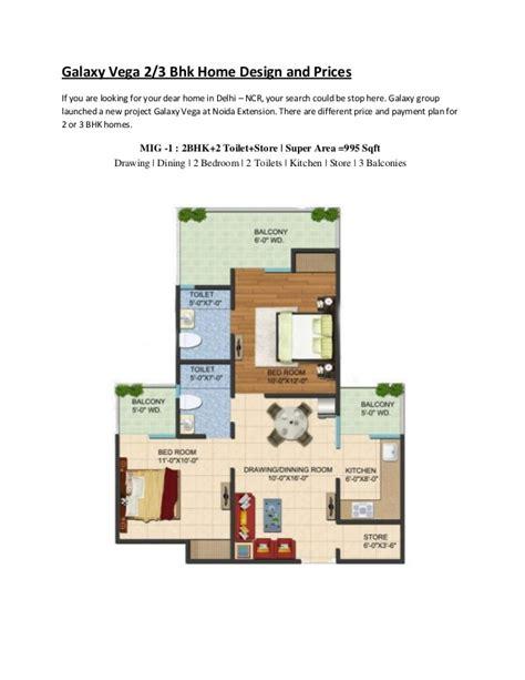 Attractive Large 2 Bedroom House Plans #3: Galaxy-vega-2-3-bhk-home-plan-1-638.jpg?cb=1367154523