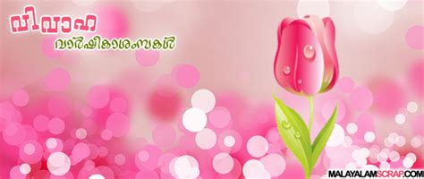 Wedding Anniversary Quotes For Malayalam by Malayalam Wishes Images Best Malayalam Wishes Images