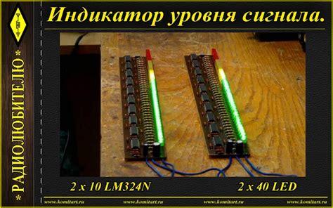 Lu Led Indikator lm324n 2 x 40