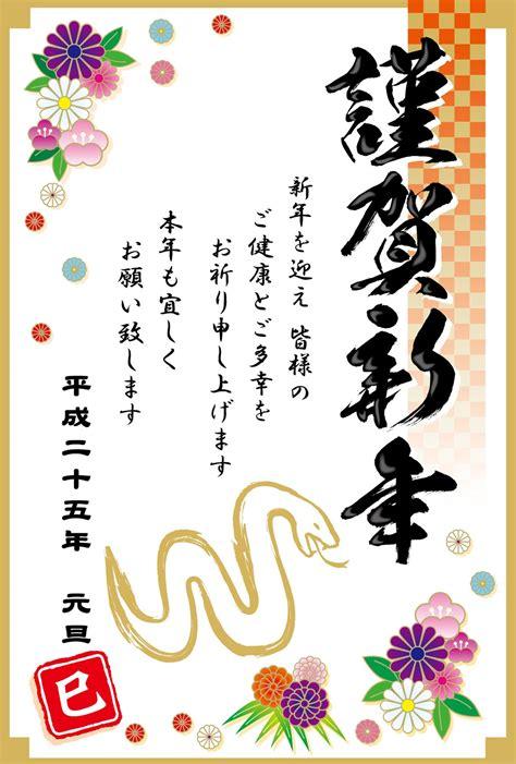 year card japanese merry christmas  happy  year japanese  year happy  year