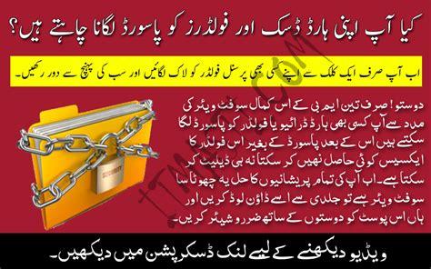 joomla tutorial urdu now lock any folder or drive in urdu video tutorial