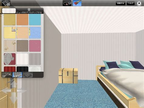 home design 3d by livecad for pc home design 3d by livecad for ipad 1 4 3 ipad 直感的な操作