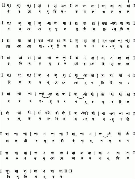 Song hridaye mandrilo domaru | Musical notation