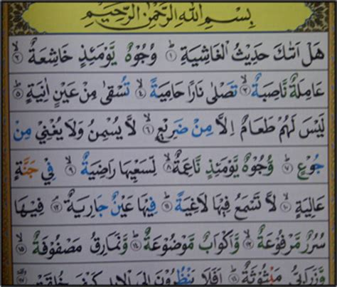 Juz Amma For Hc juz amma at tartil a5 jual quran murah