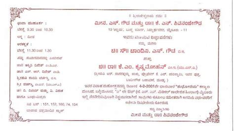marriage invitation cards for friends in kannada invitation card