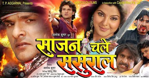 film gane song khesari lal yadav smriti sinha sajan chale sasural 2