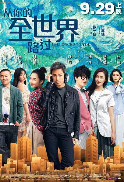 film romance mandarin 2016 china movies action movies adventure movies