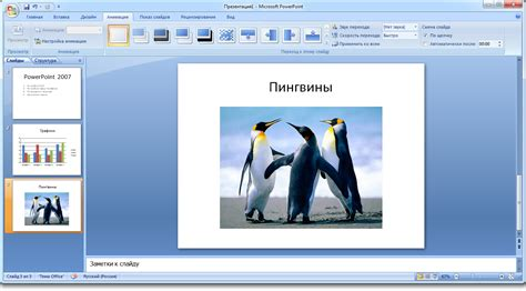 Related Keywords & Suggestions for Microsoft Powerpoint 2007