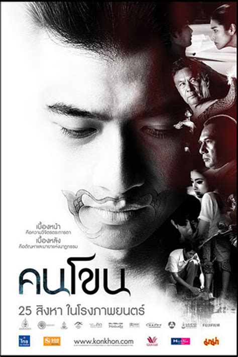 film thailand movie thai movie poster thailand fan art 26179745 fanpop