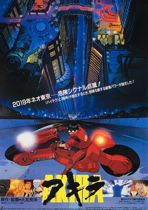 film online japanese akira 1988 japanese b2 poster posteritati movie poster