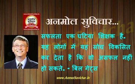 bill gates ki biography in hindi bill gates hindi suvichar on images anmol suvichar by
