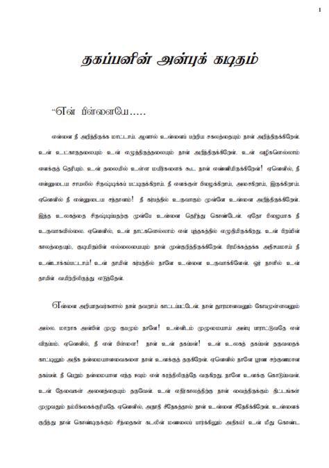 Letter In Tamil Tamil Fathersloveletter