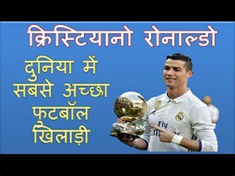 Biography Of Cristiano Ronaldo In Hindi | cristiano ronaldo biography in hindi real madrid fc