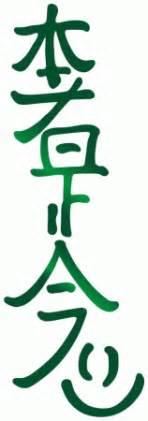 reiki symbols  connections