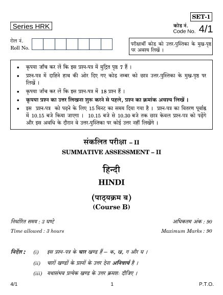 Previous Year Hindi B Question Paper for CBSE Class 10 - 2017