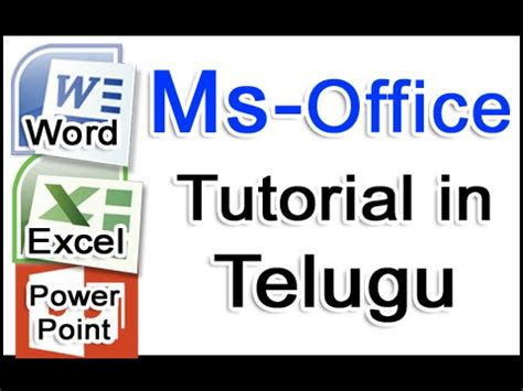 tutorial for powerpoint excel and word ms office in telugu word excel powerpoint complete