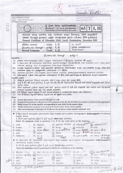 Second Language Sinhala Essays by Grade 6 Maths Papers Sinhala Royal College Colombo Wikiwandpast Papers Grade 9maths Past