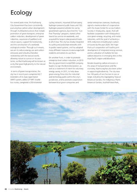 local tastes drive parisian designer s beijing project http www gogofinder com tw books anita 35 高雄市政府專刊 創新高雄