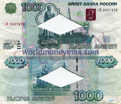 currency rub russia 1000 ruble 1997 banknote worldmoneymax