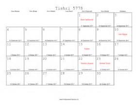 tishri 5778 calendar with gregorian equivalents