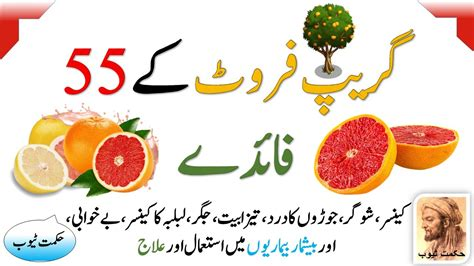 fruits ke fayde grapefruit benefits grapefruit benefits in urdu