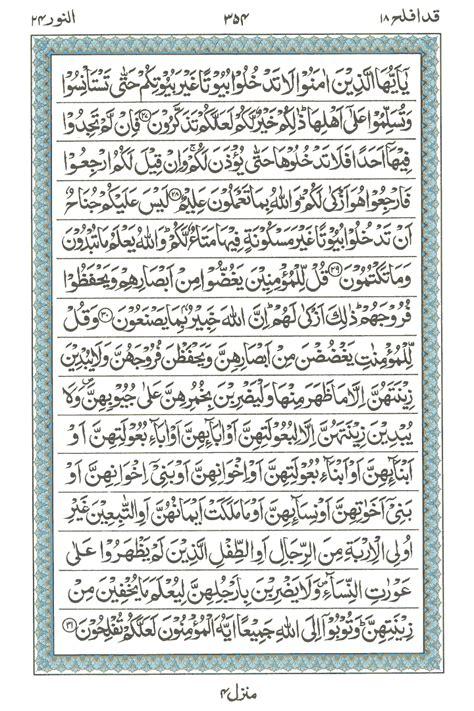 Al Quran An Nur Al Quran Terjemahan Ayat Pojok surah e an nur 2 read holy quran at equraninstitute learn to recite holy quran