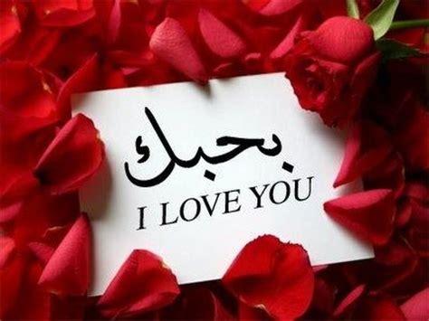 imagenes l love you رسائل رأس السنة اجمل كلمات الحب والرومنسية youtube