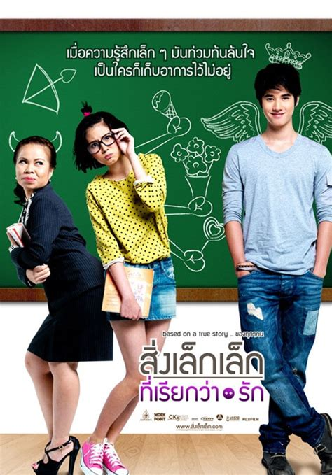 film thailand little thing called love living and loving kimchi first love a k a crazy little