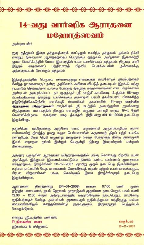 design meaning of tamil invitation meaning in tamil images invitation sle and