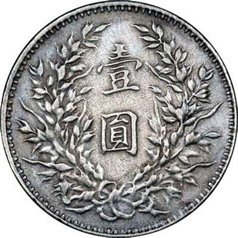 china of dollars china coins brief history
