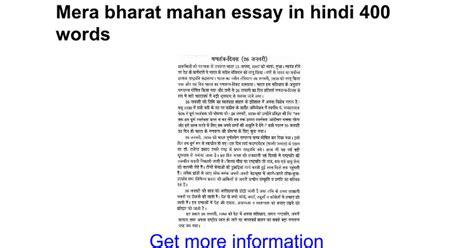Mera Bharat Mahan Essay In by Mera Bharat Mahan Essay In 400 Words Docs