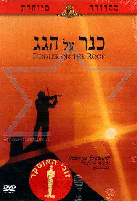 film up on the roof fiddler on the roof the movie israel music