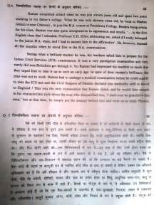 Swachh Bharat Essay In Sanskrit by Swachh Bharat Abhiyan Essay In 500 Words Typed Essay For You