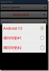 layoutinflater spinner jude android spinner text size 및 배열 지정
