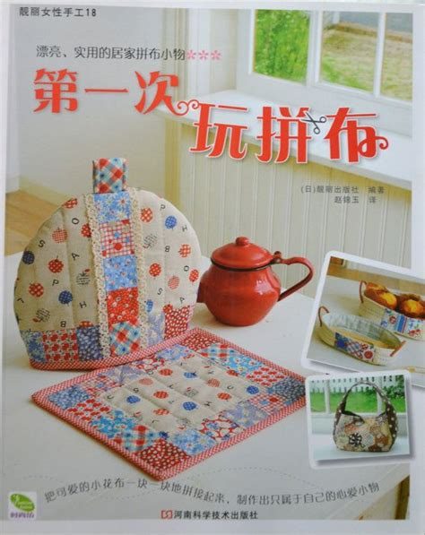 Japanese Patchwork Books - 17 best ideas about japanese patchwork on