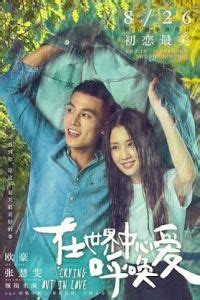 nonton streaming film indonesia romance nonton crying out in love 2016 film streaming subtitle