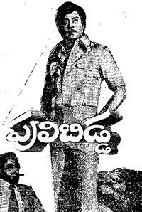 Puli Bidda Mp3 Songs Free Download 1981 Telugu