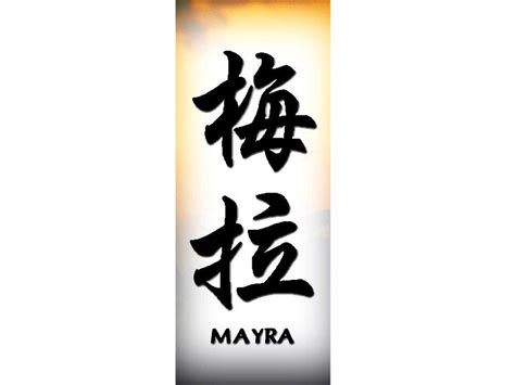 tattoo of name nishant name mayra 171 chinese names 171 classic tattoo design 171 tattoo