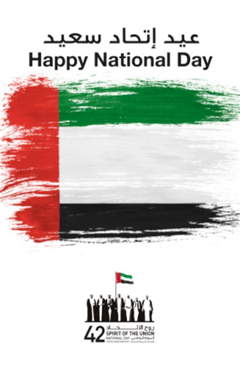 natuonal day national day images