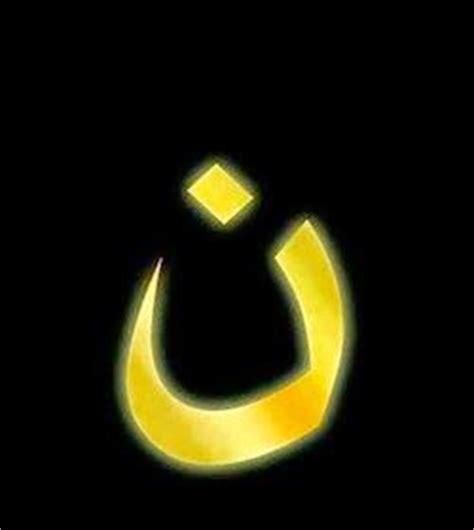 Supercharged Taoist catolicidad el s 205 mbolo nuevo genocidio cristiano
