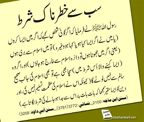sahih hadith in urdu urduquote urdusms urdu quran hadith bukhari sahih