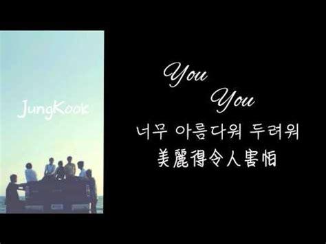 bts butterfly lyrics 認聲韓中字 bts 방탄소년단 butterfly short ver lyrics with