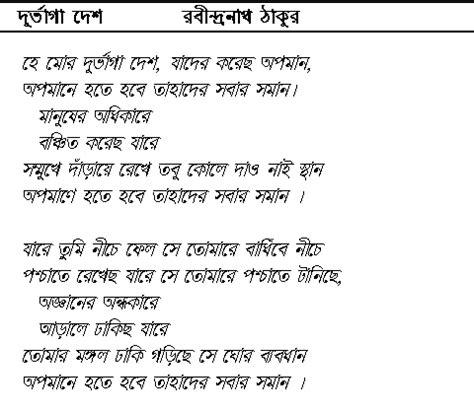 rabindranath tagore biography in hindi font s h u b h a j i t rabindranath tagore poems রব ন দ রন থ