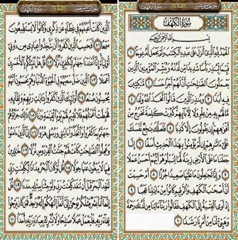 ayat pertama terakhir surah al kahfi bukan contoh teks 10 ayat pertama terakhir surah al kahfi bukan