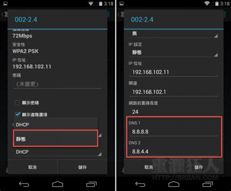 android dns 如何修改 android 手機的 dns 伺服器 重灌狂人