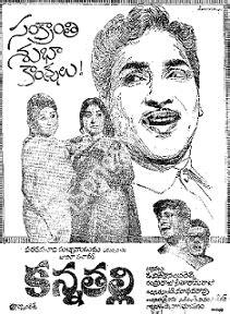 Kannathalli Mp3 Songs Free Download 1972 Telugu